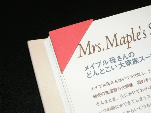 簡単 折り紙:しおり 折り紙-jp.pinterest.com