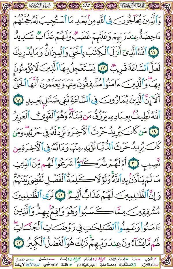 Pin By A A A A On قرآن كريم Beautiful Quran Quotes Quran Verses Quran