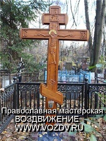 Деревянные кресты ручной работы - Изготовление и установка крестов в Москве: Деревянный крест на кладбище