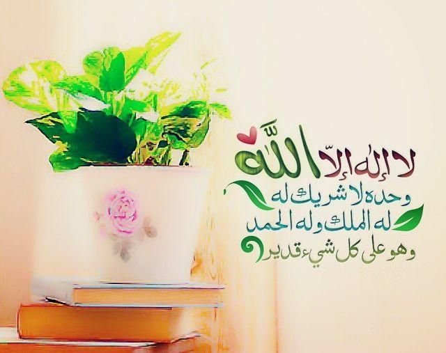 لا اله الا الله وحده لا شريك له له الملك وله الحمد وهو على كل شيء قدير Beautiful Names Of Allah Instagram Posts Home Decor Decals