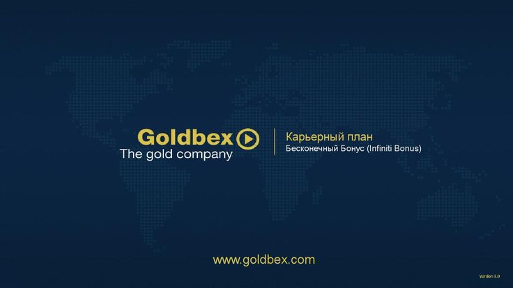 Goldbex career plan v3 2 rus