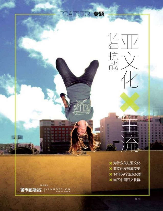 China youth subculture lifestyle study report by YANG DESIGN by YANG DESIGN via slideshare