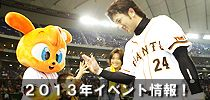 Yomiuri Giants official site