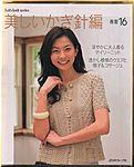 Let's knit series NV4348 2008-16 kr