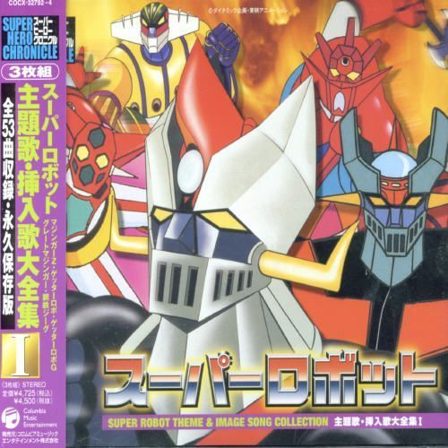 Super Robot Theme Song Chronicle, Vol. 1 [CD]