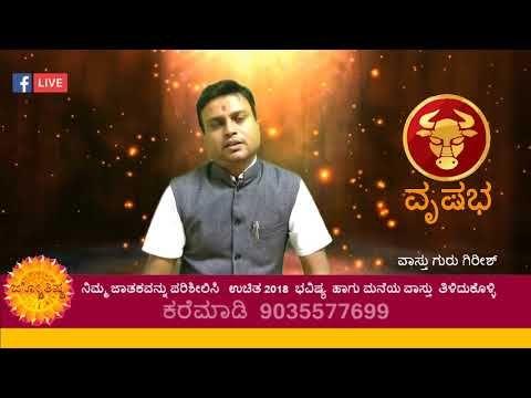 Kannada Horoscope 2018 - Taurus | ವೃಷಭ ರಾಶಿ 2018 ವರ್ಷ ಭವಿಷ್ಯ