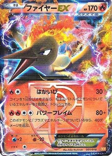 Pokemon 2012 White Kyurem EX Battle Theme Deck Moltres EX Holofoil Card #001/018