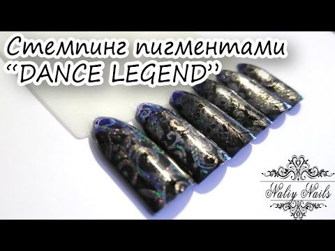 "NAILS ♕ Стемпинг пигментами ""DANCE LEGEND"" - YouTube"
