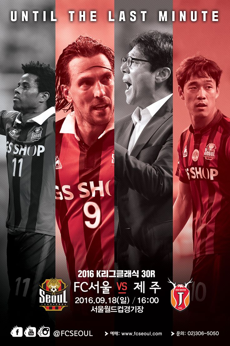 2016 Match Poster vs Jeju United. #fcseoul #football #soccer #sports #poster #design