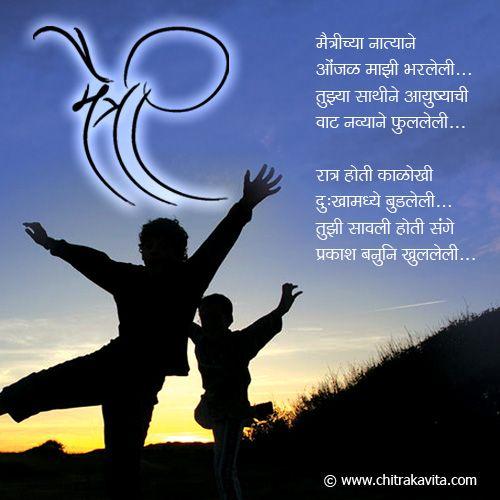 Shakespeare Quotes In Kannada: 14 Best Marathi Kavita For Mother Images On Pinterest
