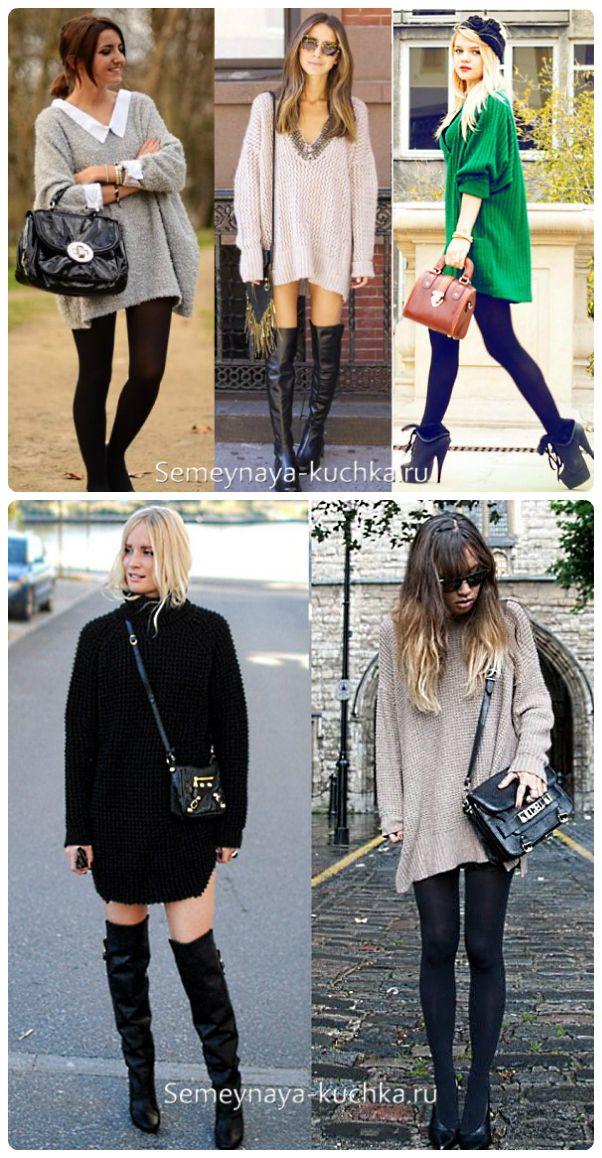 Осенью длинный свитер можно носить с колготками – как платье. Чтобы не страшно было нагнуться или поднять руки (и тем самым оголить колготную попу) конечно же мы под свитер поверх колготок наденем мини-шортики. К такому наряду можно подобрать любую обувь: туфли, ботильоны, ботфорты, сапоги-чулки и даже кеды.