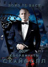 007: Координаты «Скайфолл» / Skyfall / 2012 / ДБ, АП (Живов, Володарский, Сербин), СТ / BDRip (1080p) :: Кинозал.ТВ