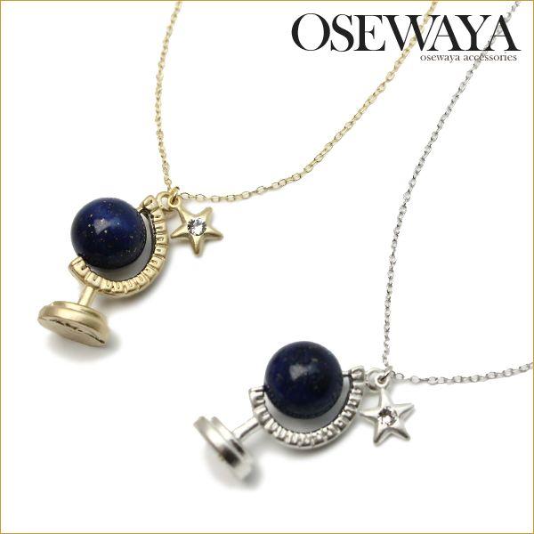 ネックレス 天球儀 星 ガラス プチペンダント [お世話や][osewaya]ネックレス