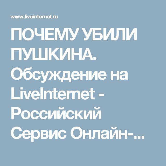 ПОЧЕМУ УБИЛИ ПУШКИНА. Обсуждение на LiveInternet - Российский Сервис Онлайн-Дневников