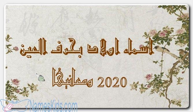 أسماء أولاد بحرف العين 2020 ومعانيها اسماء اولاد اسماء اولاد 2020 اسماء اولاد اسلامية Calligraphy Arabic Calligraphy Art