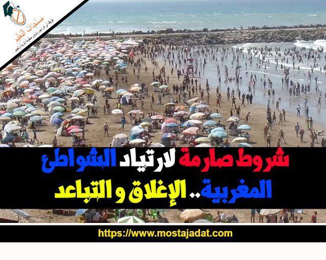 شروط صارمة لارتياد الشواطئ المغربية الإغلاق و التباعد City Photo Photo City