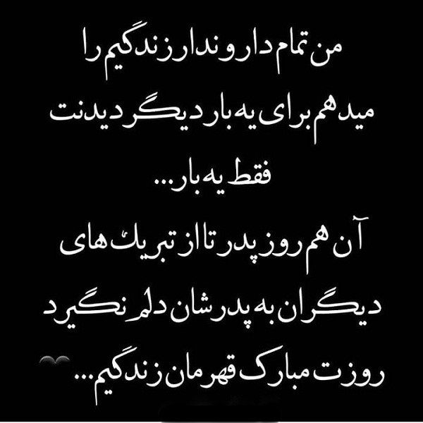 دانلود عکس پدر Text On Photo Text Pictures Persian Quotes