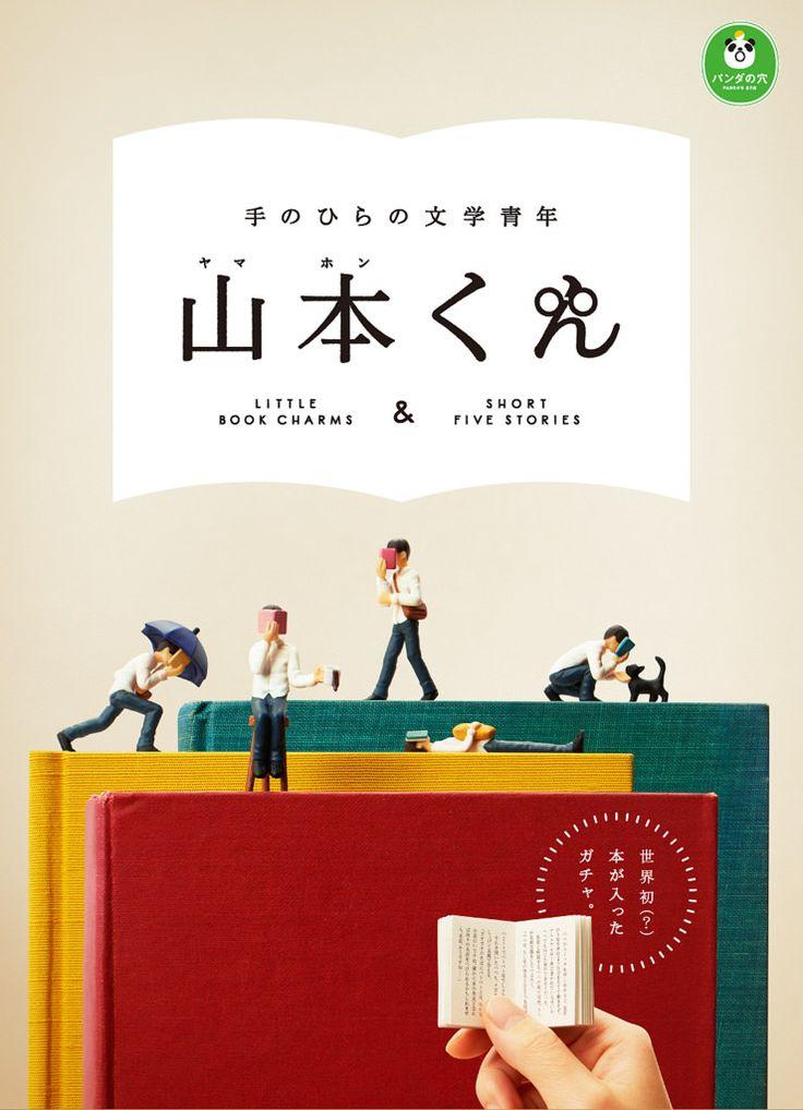 TAKARA TOMY 轉蛋事業部與日本廣告公司「電通テック」所合作令許多玩具人瘋狂的詭異、爆笑轉蛋「熊貓之穴」(パンダの穴)品牌,繼之前推出「睡覺動物ZooZooZoo 第三彈」、「胖胖小...