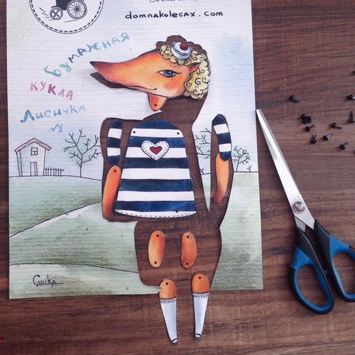 #Бумажныекуклы #дом на колесах, #подарки #акварельки  #акварель #watercolor  #fox #лисичка  #лиса #лисы #модница #мода #кукла #бумажная кукла #кукла из бумаги #paper doll #sea #seagirl #море