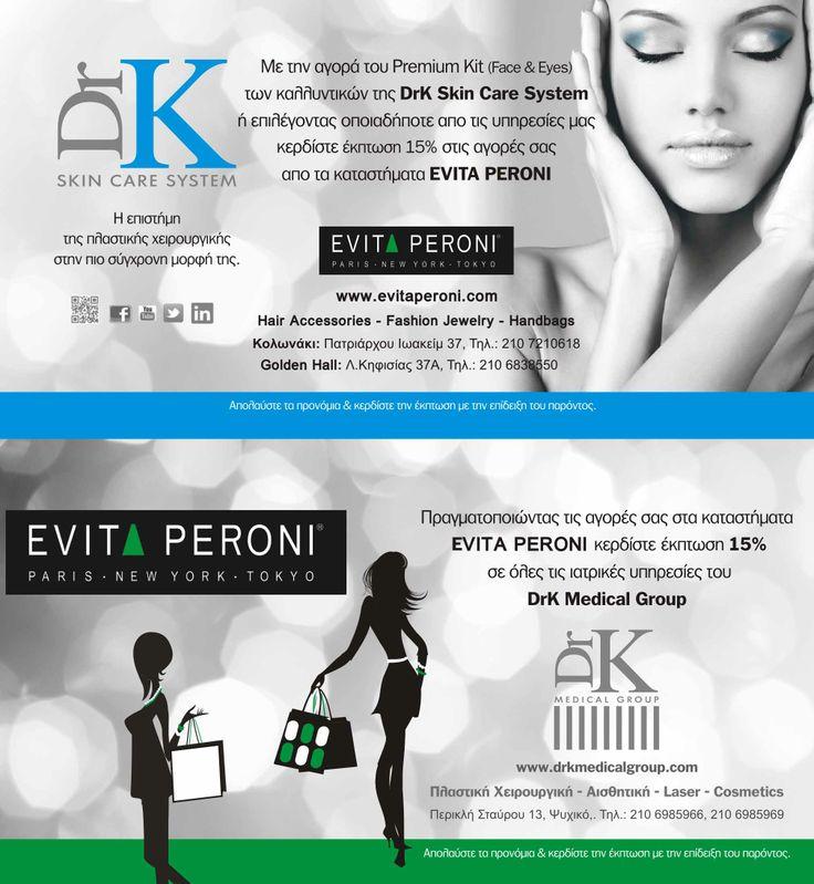 Ακόμα ένα δώρο, για τις γιορτές και όχι μόνο!! DrK Medical Group και Evita Peroni συνεργάζονται και σας προσφέρουν προνόμια, υπηρεσίες και προϊόντα υψηλού επιπέδου!! Αποκτήστε με τις αγορές σας το Premium Beauty Voucher και εκμεταλλευτείτε έκπτωση 15% και στις δύο συνεργαζόμενες εταιρείες.