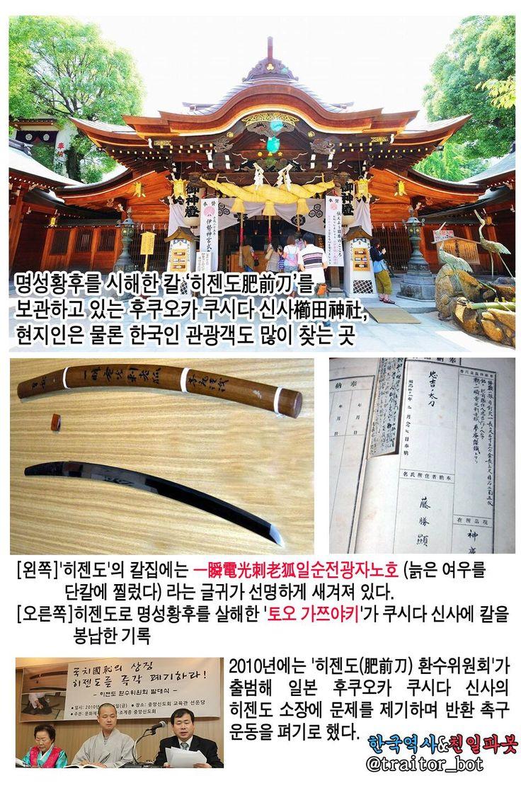 일본 후쿠오카의 ' 쿠시다 신사櫛田神社'에는 명성황후를 참살한 칼 '히젠도肥前刀'가 보관되어 있습니다. 쿠시다 신사는 한국인 관광객도 많이 찾는 곳이지만 이러한 사실을 모르고 방문하는 이들이 많습니다.