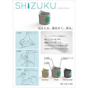 「SHIZUKU」