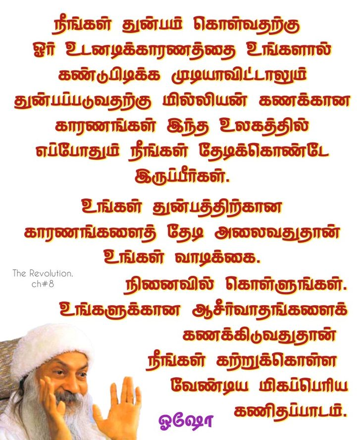 Pin by Osho tamil on osho tamil quotes Positive quotes