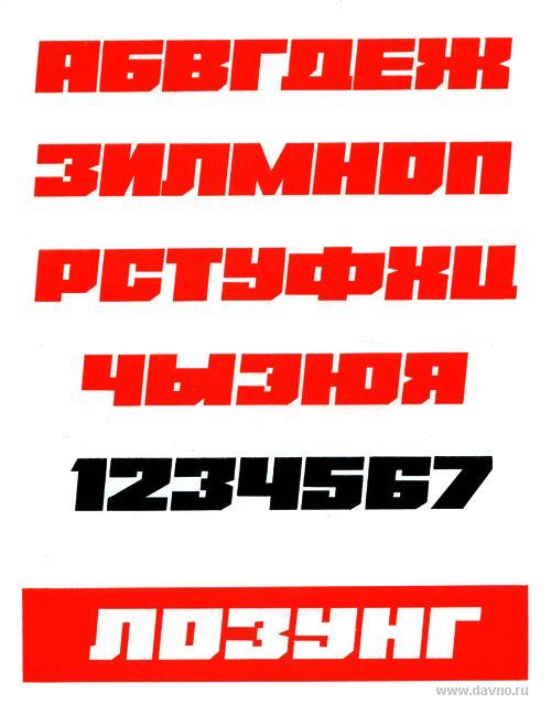 ШРИФТ СССР ПЛАКАТНЫЙ СКАЧАТЬ БЕСПЛАТНО