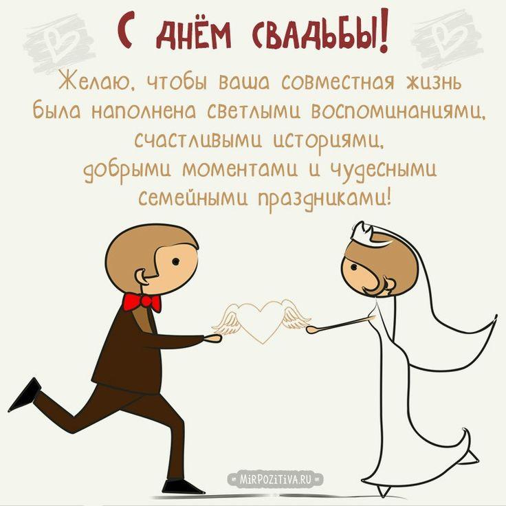 Прикольные открытки с юбилеем свадьбы