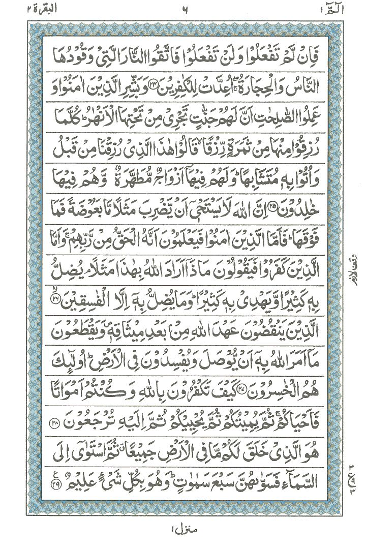 Quranflash | Holy Quran online reading