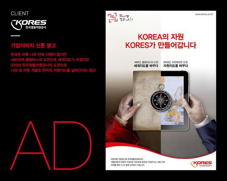 한국광물자원공사 기업광고 광물개발로 자원의 지도를 넓혀가는 광물자원공사