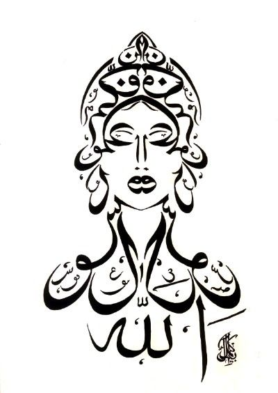:::: ✿⊱╮☼ ☾ PINTEREST.COM christiancross ☀❤•♥•* :::::    Arab Calligraphy by Samarqandi