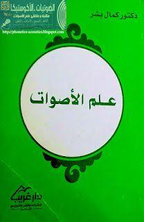 تحميل كتاب علم الاصوات للدكتور كمال بشر pdf