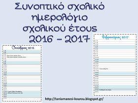 Δραστηριότητες, παιδαγωγικό και εποπτικό υλικό για το Νηπιαγωγείο & το Δημοτικό: Συνοπτικό σχολικό ημερολόγιο σχολικού έτους 2016 - 2017: 9 χρήσιμες συνδέσεις