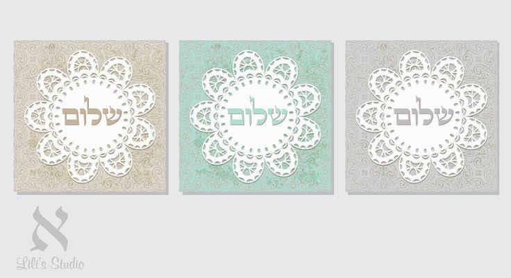 SHALOM ebraico casa benedizione stampabile Pasqua regalo