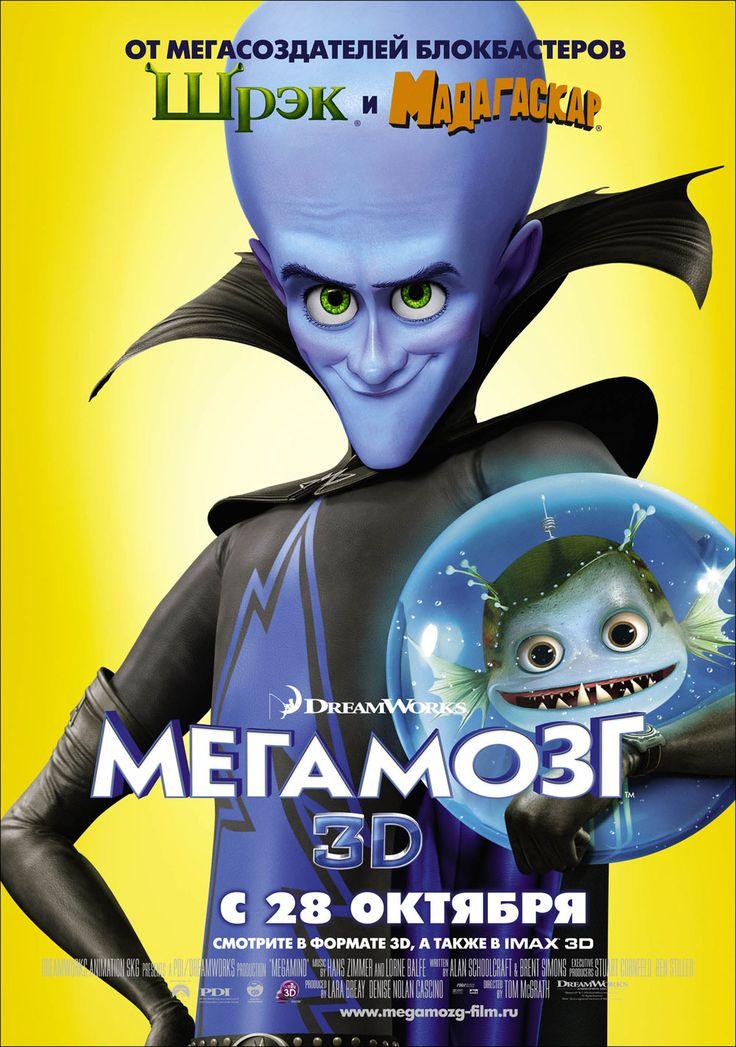 Megamind , starring Will Ferrell, Jonah Hill, Brad Pitt