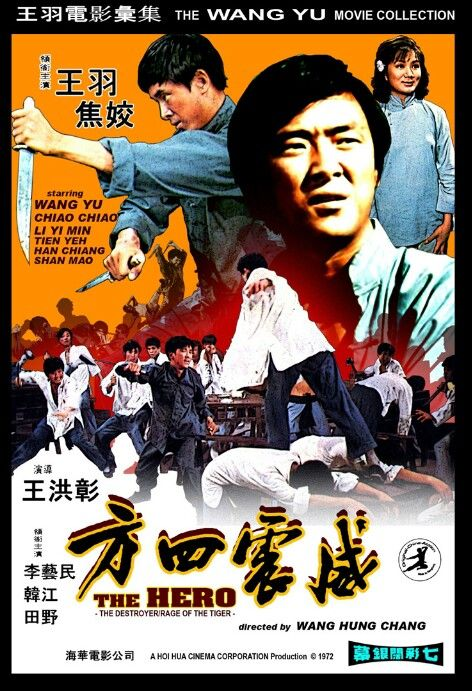 38 best images about kung fu posters on pinterest the