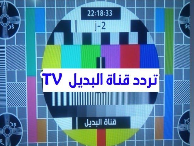 قناة البديل El Badil Tv الجزائرية تردد قناة البديل El Badil Tv الجزائرية على قمر النايل سات Nilesat أحبتي اليوم نقدم لكم موضوع ج In 2020 Olia Tv