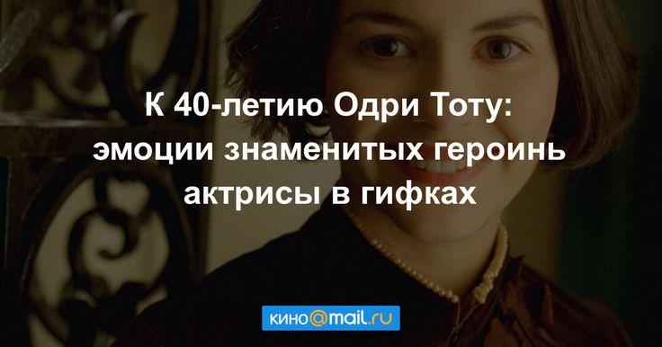 9 августа отмечает день рождения знаменитая французская актриса Одри Тоту. Вспоминаем ее самых ярких киногероинь и их самые запоминающиеся эмоции