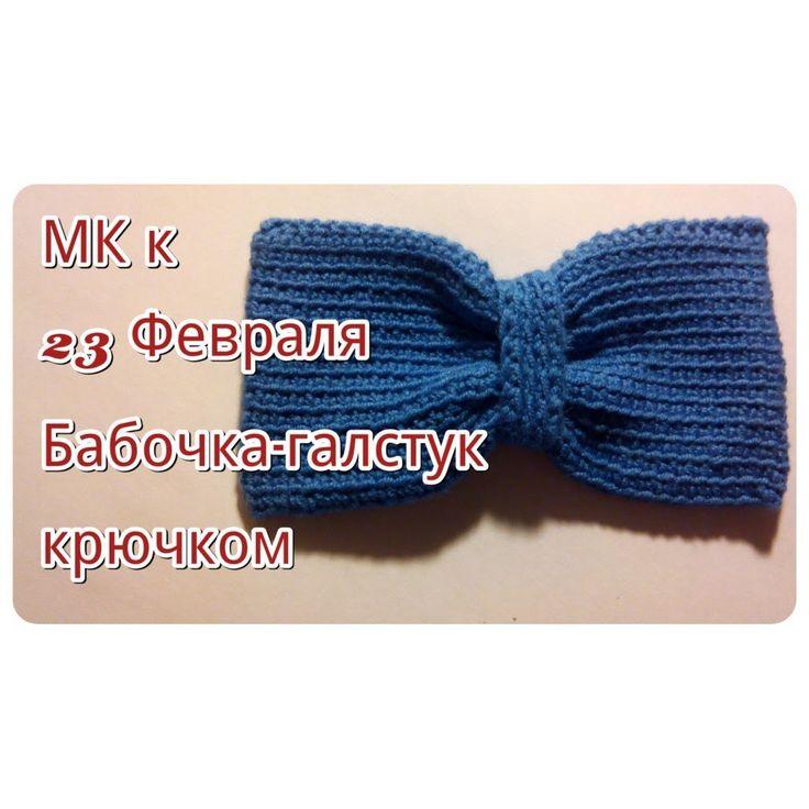Бабочка галстук мастер класс крючком