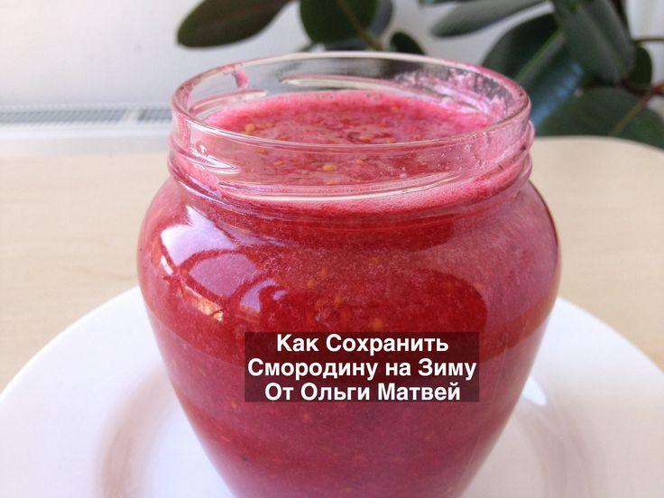 Как Сохранить Смородину на Зиму, Рецепт (Смородина в Холодильнике)