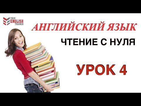 Как научиться читать по английски? Правила чтения. Урок 4. - YouTube