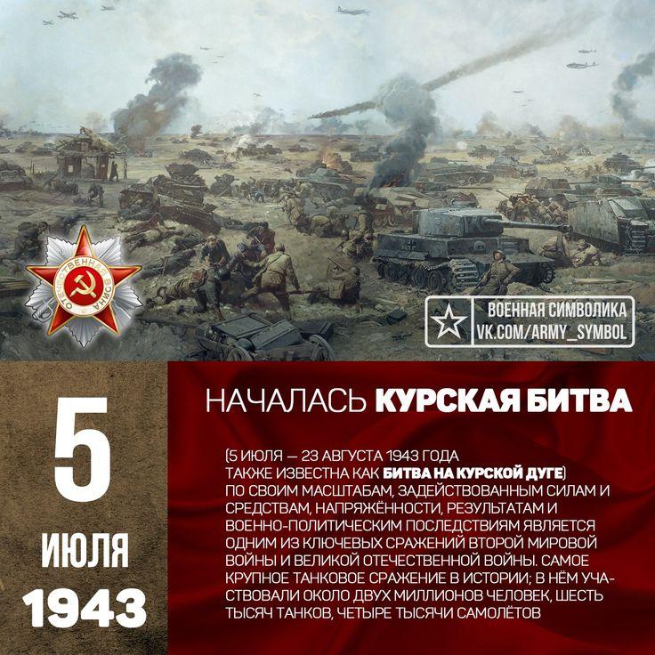 5 июля 1943 года началась Курская битва, продолжавшаяся до 23 августа 1943 года, которая является ключевым сражением не только Великой Отечественной войны, но и Второй мировой в целом. Из-за того, что США и Англия не открывали второй фронт, и Гитлер был уверен, что в 1943 году не откроют (видимо, такие договоренности у него были с американцами и англичанами), фашисты перебросили часть войск с западных направлений и сосредоточили в районе Курской дуги около миллиона военнослужащих, около 3000…