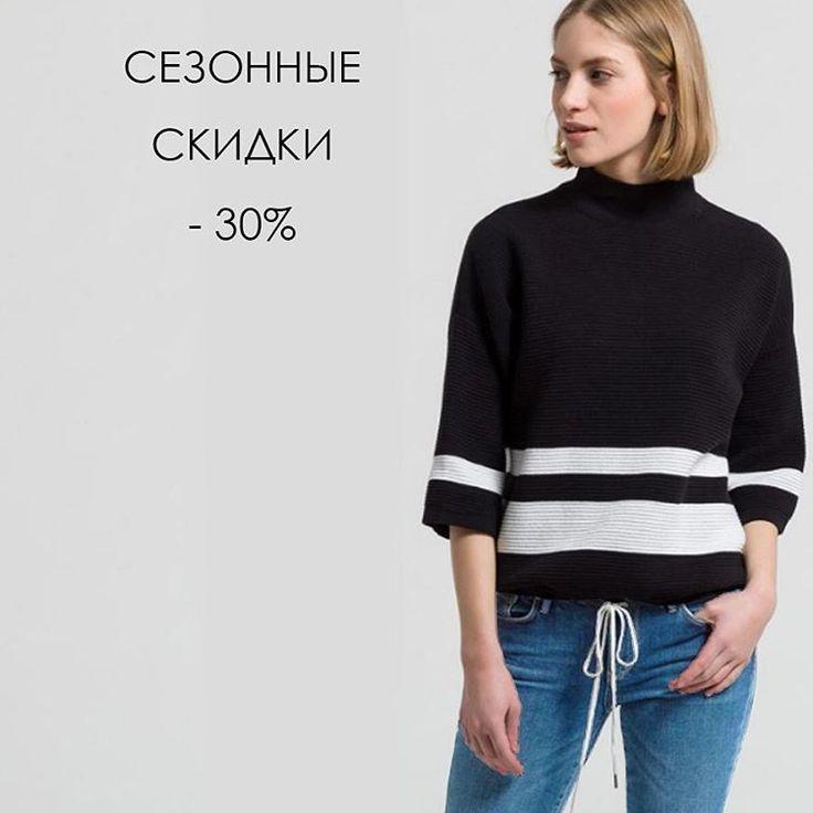 Весна только, похоже, началась, а у нас уже скидки – 30% на демисезонные куртки, летние свитера, кофты и джинсы из весенних коллекций Armedangels, iheart, Pepe Jeans London и пр. JiST, ул. Саксаганского 65.  #spring #fashion #outfitidea: #stylish #top paired with #trendy #jeans look #chic #мода #стиль #тренды #джинсы #кофта #свитер #модно #стильно #скидки #киев #скоролето
