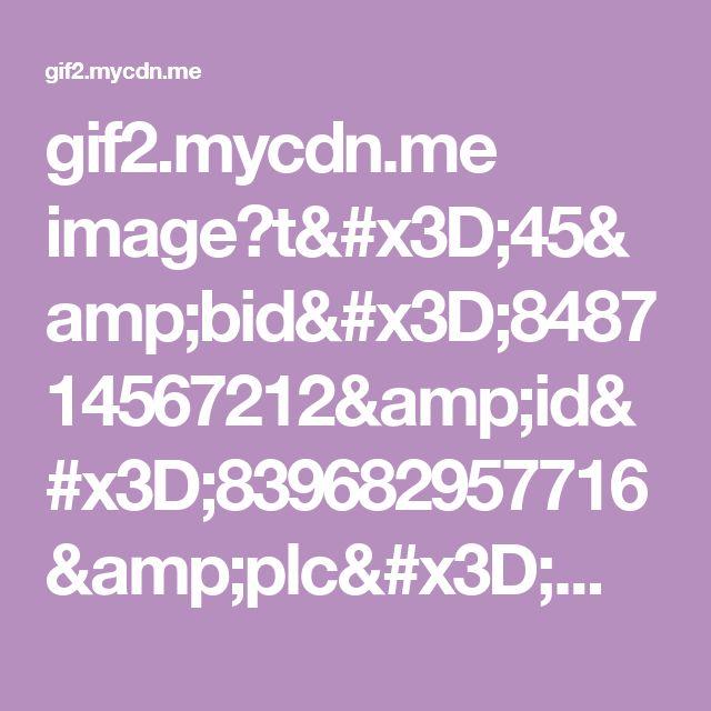 gif2.mycdn.me image?t=45&bid=848714567212&id=839682957716&plc=WEB&tkn=*4JRt-l60CdEt0_pL-1mNXk680eo