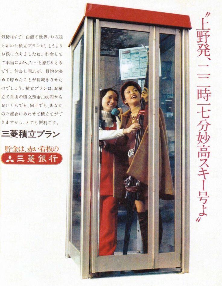 三菱銀行 広告 レトロな電話ボックス 1971