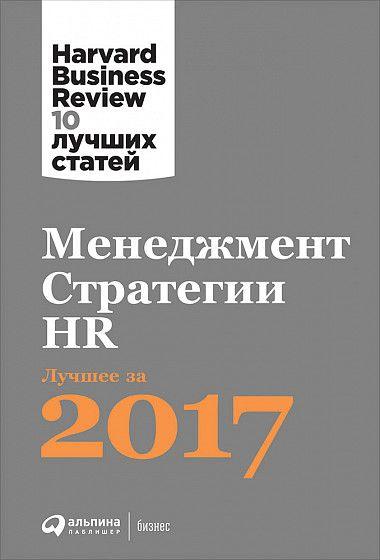 Менеджмент. Стратегии. HR Лучшее за 2017 год