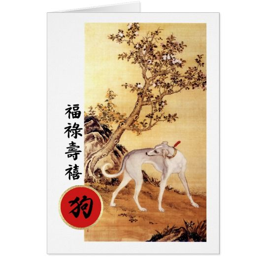 Happy Chinese New Year 2018. Chinese Year of the Dog Customizable Greeting Cards in Chinese with an old traditional Chinese painting of the dog. Matching cards, postage stamps, traditional Chinese red envelopes and other products available in the Chinese New Year / Year of the Dog Category of the Mairin Studio store at zazzle.com