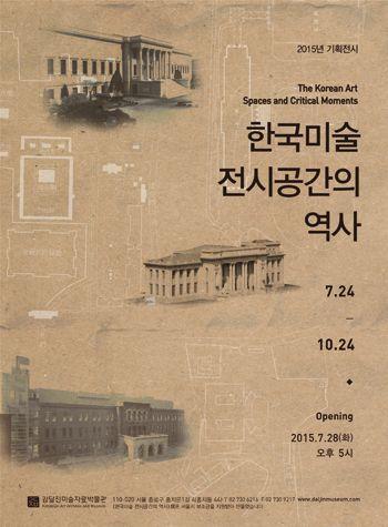 한국미술 전시공간의 역사www.daljinmuseum.com
