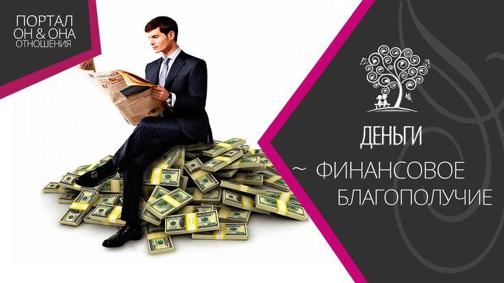 Деньги. Финансовое благополучие
